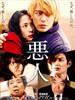 恶人 Akunin(2010)