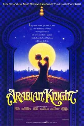阿拉伯骑士( 1995 )