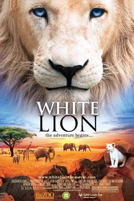 白狮( 2010 )