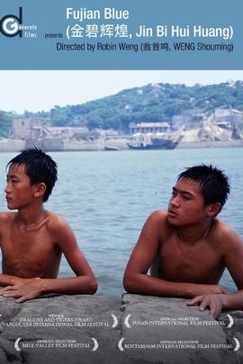金碧辉煌( 2007 )