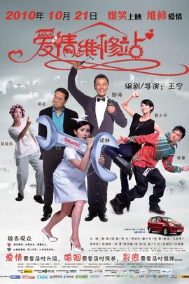 爱情维修站( 2010 )