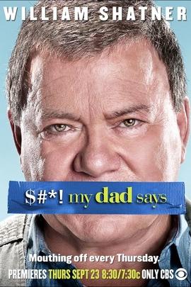 老爸说脏话( 2010 )