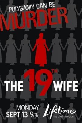 第十九个妻子