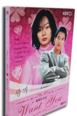 爱我好不好( 1999 )