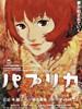#红辣椒/Paprika(2006)