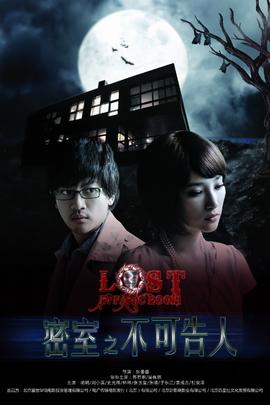 密室之不可告人( 2010 )