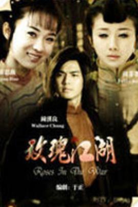 玫瑰江湖( 2009 )