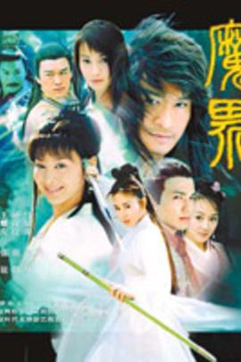 魔界之龙珠( 2004 )