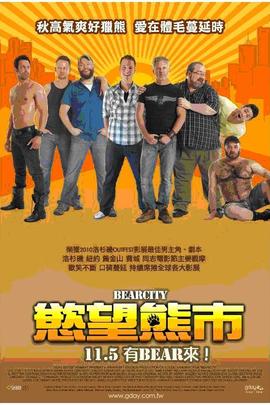 欲望熊市( 2010 )