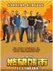 欲望熊市 BearCity(2010)