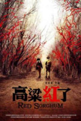 高粱红了( 2009 )