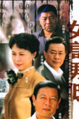 女高男低( 2008 )