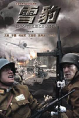 雪豹( 2010 )