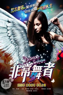 非常舞者( 2009 )