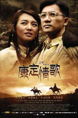 康定情歌( 2010 )