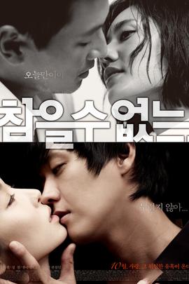 无法忍受( 2010 )