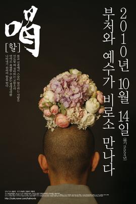 喝( 2010 )