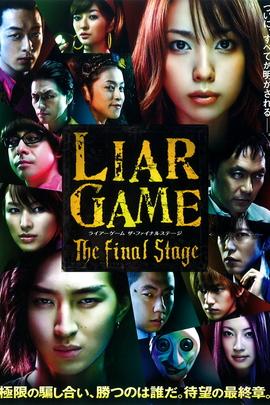 诈欺游戏:终极之战( 2010 )