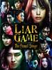 诈欺游戏:终极之战 Liar Game: The Final Stage(2010)