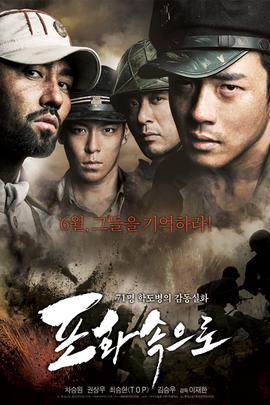 向着炮火( 2010 )