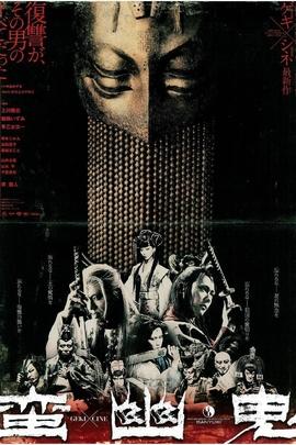 舞台剧电影蛮幽鬼( 2010 )