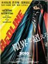 红线/Redline(2010)