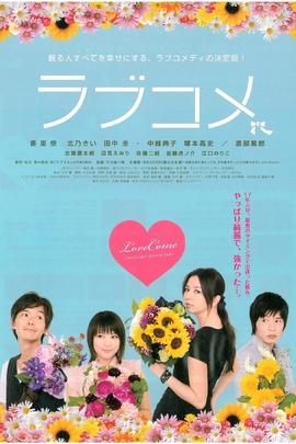 爱情喜剧( 2010 )