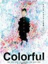 意外的幸运签/Colorful(2010)