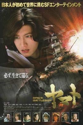 宇宙战舰大和号( 2010 )