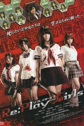 重生少女( 2010 )