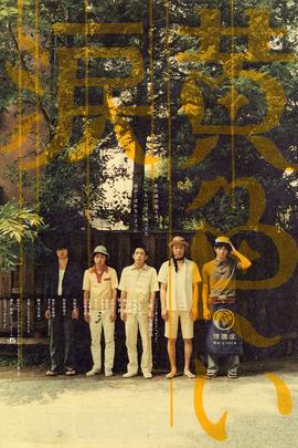 黄色的眼泪( 2007 )