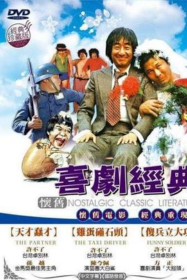 天才蠢才( 1980 )