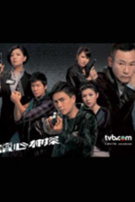 读心神探( 2010 )