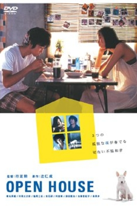 家庭招待会( 1998 )