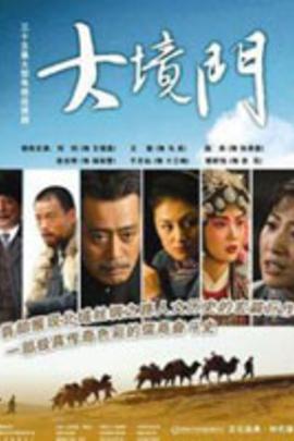 大境门( 2009 )