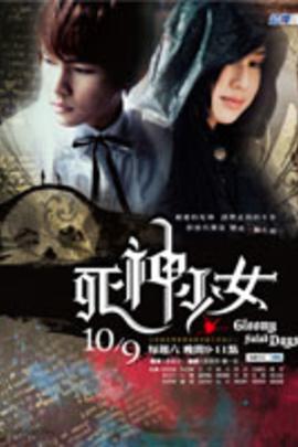 死神少女( 2010 )
