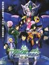 机动战士高达00剧场版:觉醒的尖兵 Mobile Suit Gundam Double O The Movie:A Wakening Of The Trailblazer(2010)