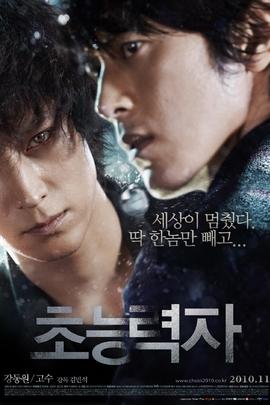 超能力者( 2010 )