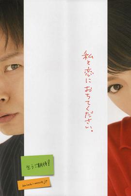 恋爱戏曲:请与我恋爱吧( 2010 )