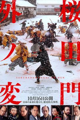 樱田门外之变( 2010 )