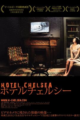 切尔西旅馆( 2009 )