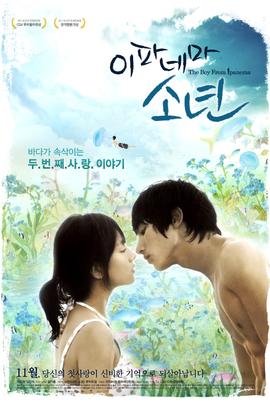 依帕内玛少年( 2010 )