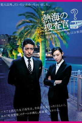 热海搜查官( 2010 )