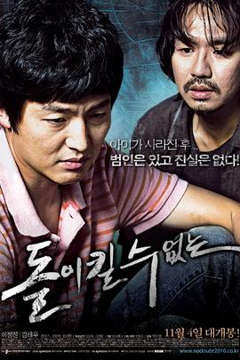 不可挽回( 2010 )