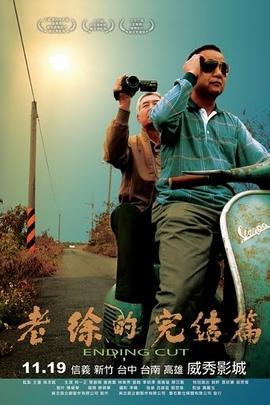 老徐的完结篇( 2009 )