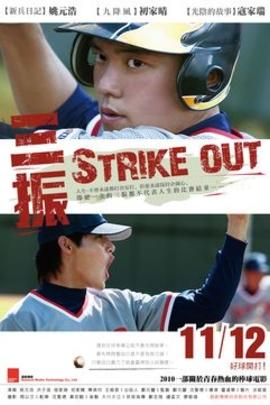 三振( 2010 )