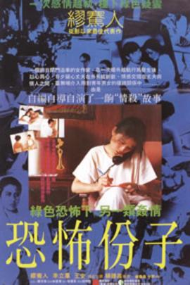 恐怖份子( 1986 )