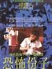 #恐怖份子/The Terroriser(1986)