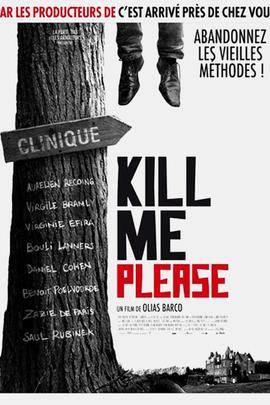 杀了我吧( 2010 )