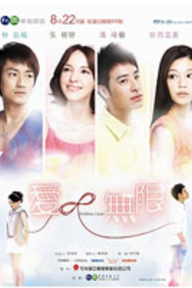 爱无限( 2010 )